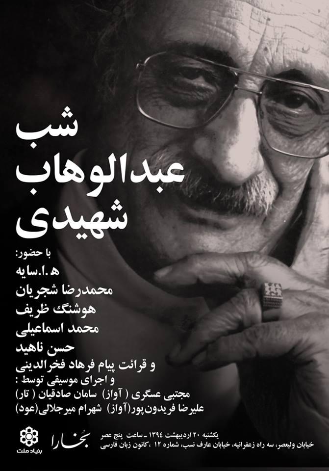 BukharaNight_Shahidi-1